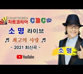 소명, 신곡 16개 담은 야심적인 새 앨범 발표